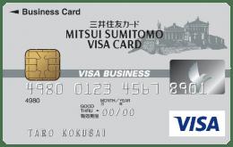 三井住友ビジネスカード クラシック(一般)