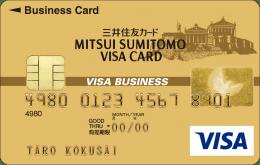 三井住友ビジネスカード(ゴールド)