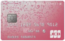 JCB CARD W plusL