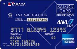 ヤマダLABI-ANAマイレージクラブカードセゾン・アメリカン・エキスプレスカード