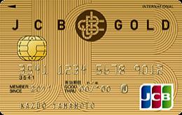 JCB(ゴールドカード)