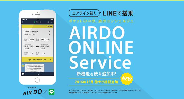 LINEと連動!AIR DO ONLINE Service新機能
