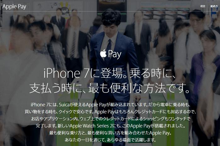 Apple Payで利用できる2つのお勧めビジネスカードとは?