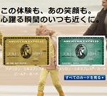 ポイント移行で賢く貯める!アメックスカードのお得な使い道を解説!