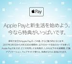 新たに7つのカード会社がApple Payに対応!各社の特典を紹介