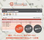 クレジットカードの利用明細管理にオススメ!「MoneyLink」