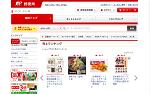 日本郵便がポイントサービスを開始!その内容とは?