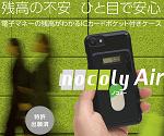 電子マネー残高の不安を解消!新発売のnocoly Airって何?