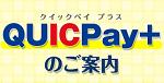 QUICPayがQUICPay+にパワーUP!どこが変わった?