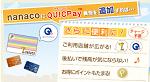 QUICPayならポイント3重取りが出来るって知っていますか?