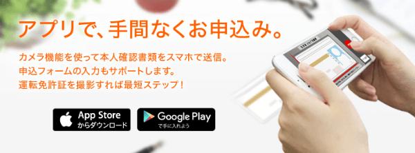 スマホでクレカを申し込む!VIASOカード申込サポートアプリ
