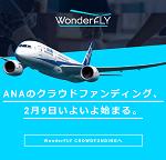 ANA提供のクラウドファンディングサービスWonderFLYとは